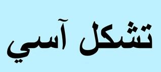Über die Sprache der Liebe in Arabien