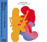 Various Artists - Heisei No Oto - Japanese Left-Field Pop From The CD Age (1989-1996)